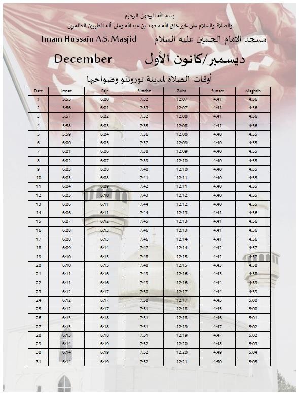 جدول أوقات الصلاة لشهر ديسمبر/تشرين الأول December Prayer Time Table
