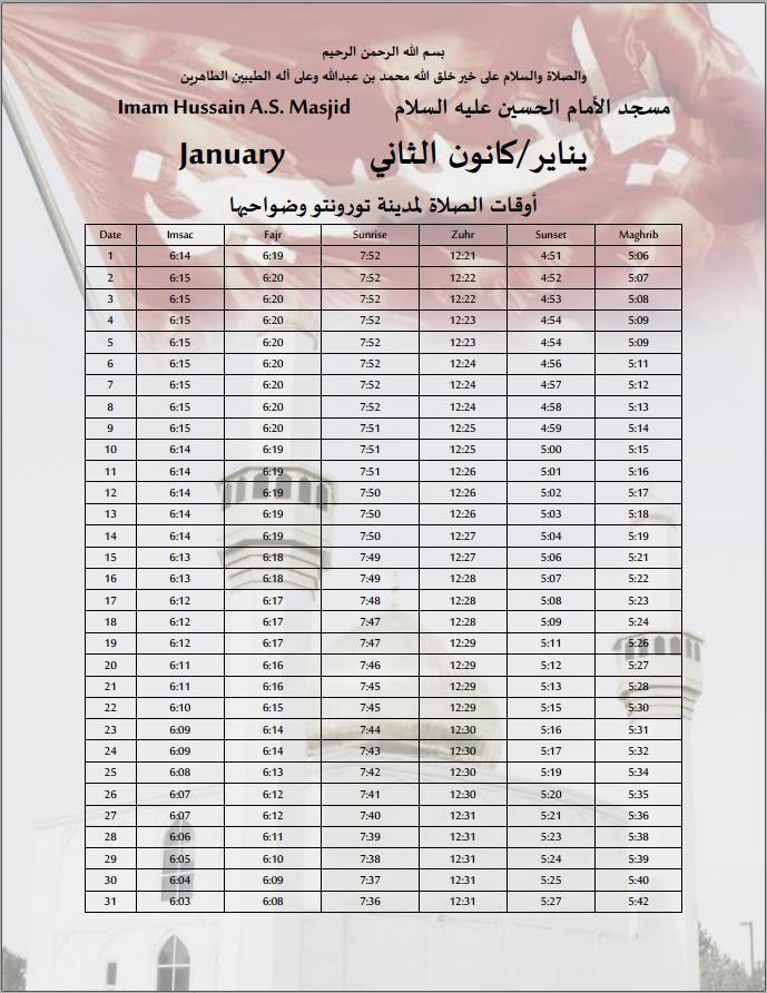 جدول أوقات الصلاة لشهر يناير/كانون الثاني January Prayer Time Table
