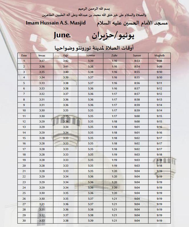 جدول أوقات الصلاة لشهر يونيو/حزيران June Prayer Time Table