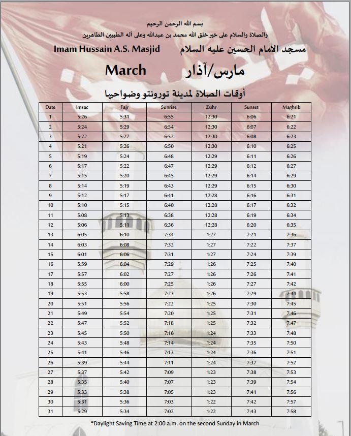 جدول أوقات الصلاة لشهر مارس/آذار MarchPrayer Time Table