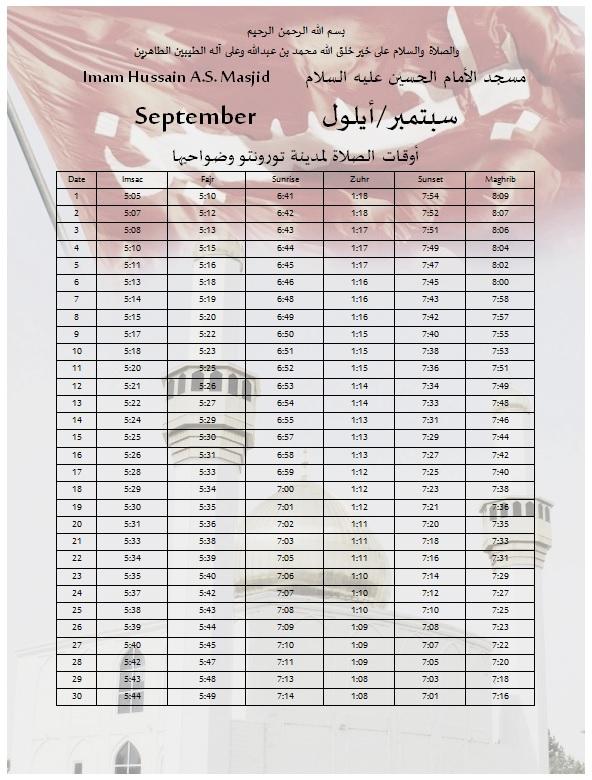 جدول أوقات الصلاة لشهر سبتمبر/أيلول September Prayer Time Table